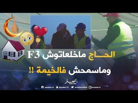 الحاج رايحين يقطّعولو الخيمة..والـ F3 والله ماخلعاتو !!