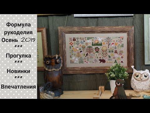 Формула Рукоделия Осень 2019 / Новинки и впечатления / Вышивка крестом