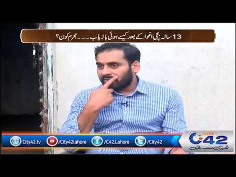 Quran Parhanay Wala - - Ban Gaya Shaitan !! | Mujrim Kon | 7 July 2018 | City42
