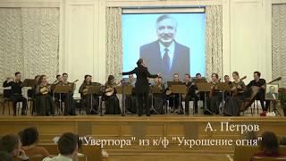 """А. Петров Увертюра из к/ф. """"Укрощение огня"""""""