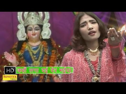 Kahan Laga Dai Der Mori Maiya || कहाँ लगा दई देर मईया || ShahnazAkhtar || Hindi Mata Songs