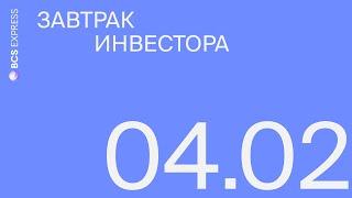 Завтрак инвестора | Сильная нефть не помогла российским индексам
