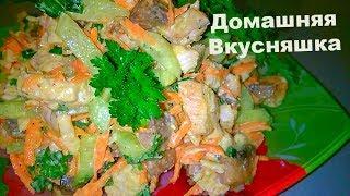 Салат с курицей, огурцом и корейской морквой/  Легкий рецепт салата.