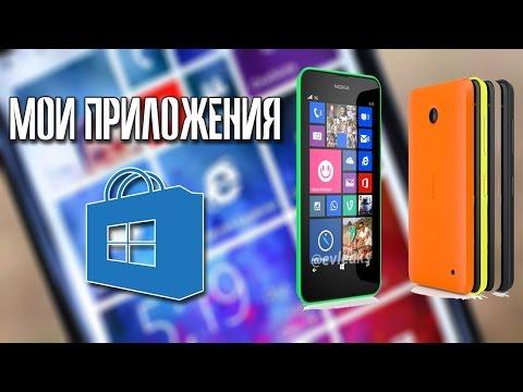 Мои приложения для Windows Phone