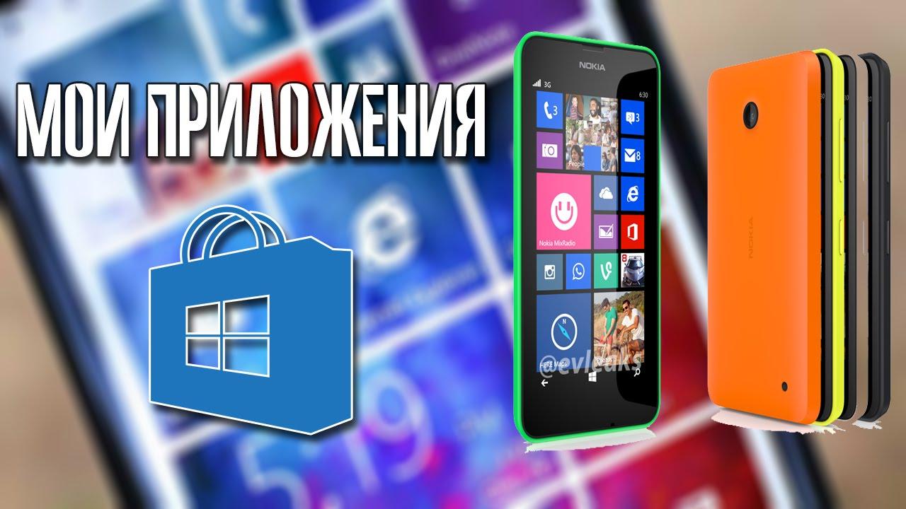 ℹ услуги по разработки приложений для windows phone 8 создание мобильных программ для wp8 под заказ специалистами биржи youdo. Com.