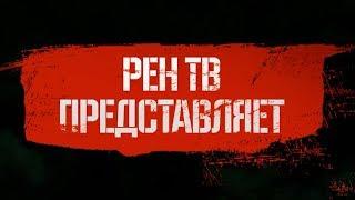 "Шпионский боевик ""СМЕРШ""/28 апреля/на РЕН ТВ!"