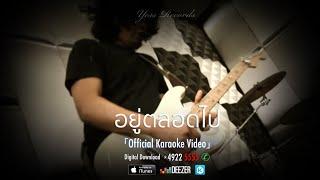 อยู่ตลอดไป - SEK LOSO「Official Karaoke Video」