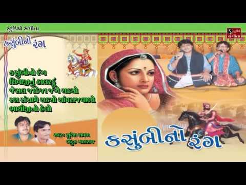 Kasumbi No Rang | Suresh Raval Batuk Maharaj | Best Of Lokgeet
