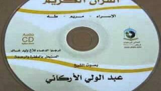 عبدالولي الاركاني سور الاسراء طه مريم HQ.flv