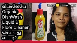 Homemade Dishwash Liquid & Floor Cleaner | Multipurpose
