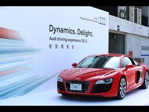 一日圓夢!2012 Audi driving experience