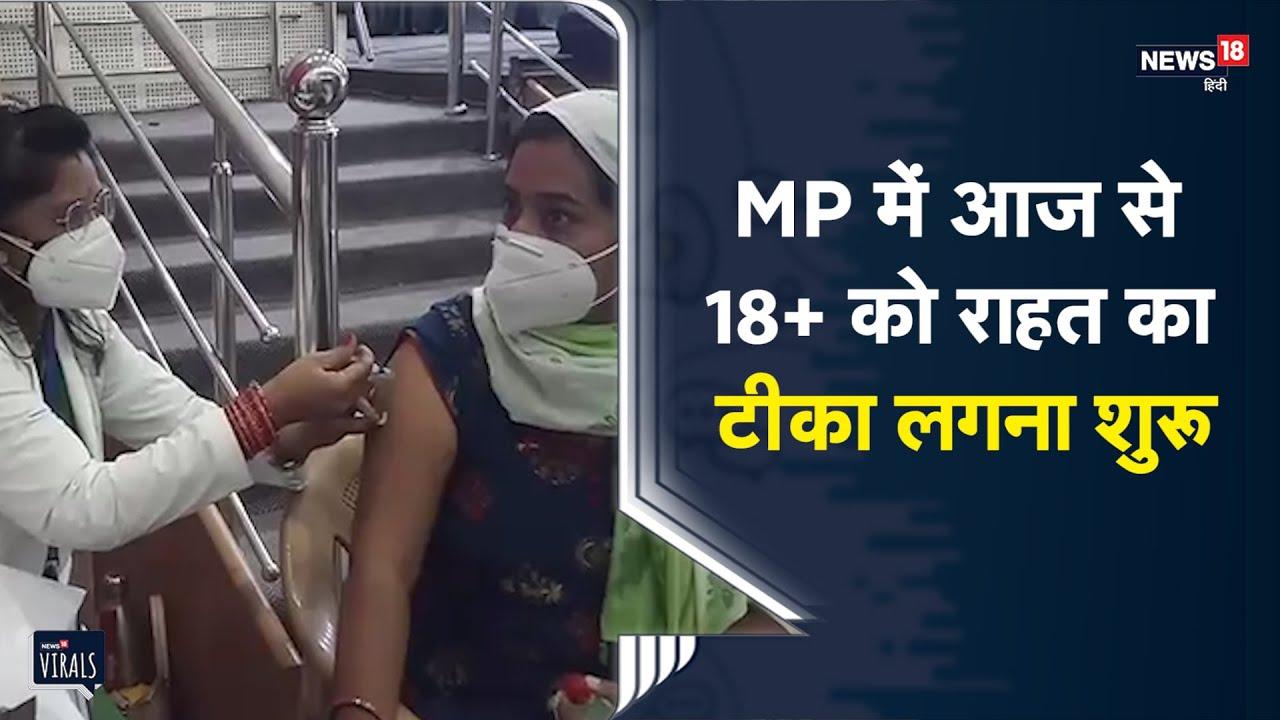 Corona Vaccination | MP में आज से 18+ को राहत का टीका लगना शुरू | Viral Video