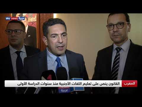 المغرب.. البرلمان ينهي الجدل ويقر قانون تنويع لغات التدريس  - نشر قبل 6 ساعة