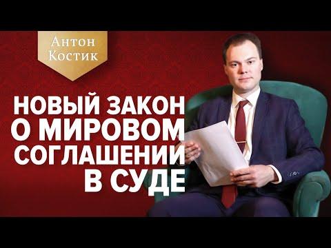 Мировое соглашение в суде: оптимальное решение в гражданском процессе