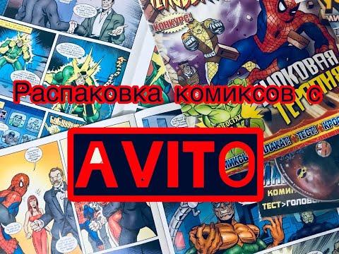 Распаковка посылки с комиксами Marvel / Обмен комиксами на Avito