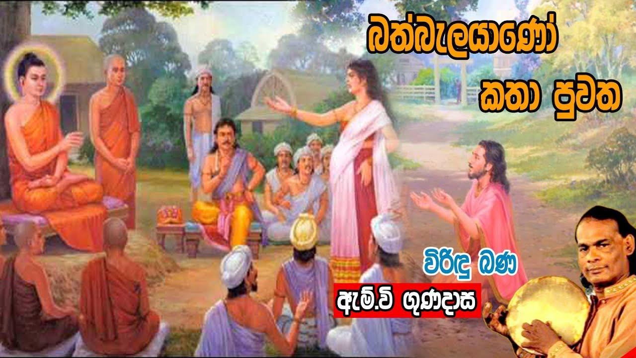 Download බත්බැලයාණෝ කතා පුවත | Viridu Bana | විරිඳු බණ | M V Gunadasa