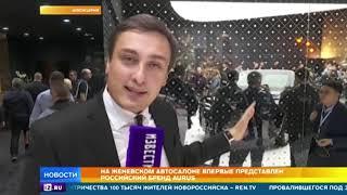 """Машина президента РФ"": в Женеве представили российский авто ""Аурус"""
