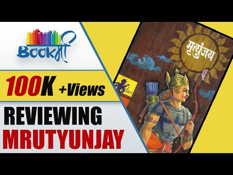 Mrutyunjay Marathi Book Review | मृत्युंजय | Bookमी | Sensible Media Production | SMP