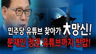 민주당 유튜브 찾아가 大망신! / 신의한수