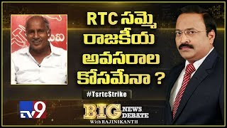 Big News Big Debate : హుజుర్నగర్ ఉప ఎన్నికల కోసమే తెలంగాణాలో ఇదంతా చేశారా?