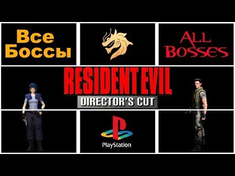 Resident Evil Director's Cut – All Bosses / Обитель зла – Все Боссы | PlayStation 32-bit
