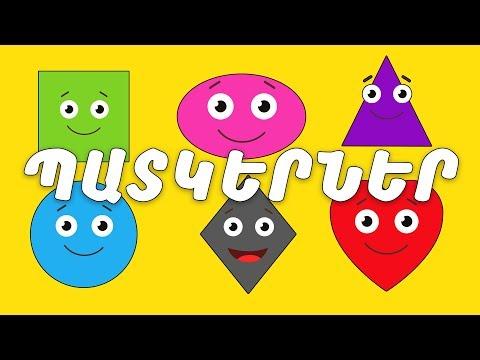 ՊԱՏԿԵՐՆԵՐ | BoPo Kids TV