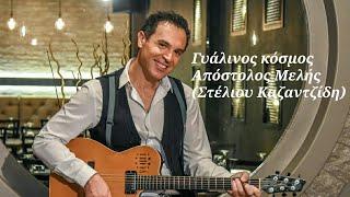 Ο ΓΥΑΛΙΝΟΣ ΚΟΣΜΟΣ ΣΤΕΛΙΟΣ ΚΑΖΑΝΤΖΙΔΗΣ o gyalinos kosmos Kazantzidis Stelios  (Cover)