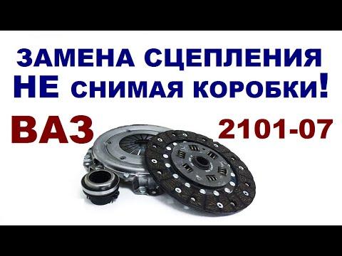 Замена сцепления без снятия коробки ВАЗ 2107
