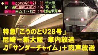 【車内放送】特急こうのとり28号(289系 「サンダーチャイム」+肉声放送 尼崎―新大阪)