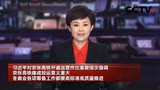 [中国新闻] 习近平对京张高铁开通运营作出重要指示强调 京张高铁建成投运意义重大 冬奥会各项筹备工作都要高标准高质量推进 | CCTV中文国际