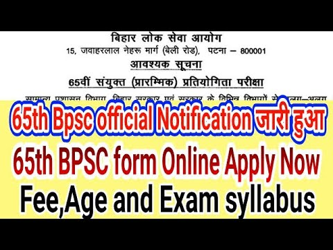 65th BPSC form Online Apply.65th Bpsc official Notification जारी हुआ । Online Apply Now