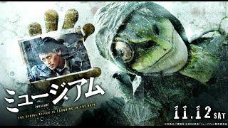 映画『ミュージアム』本予告【HD】2016年11月12日(土)公開