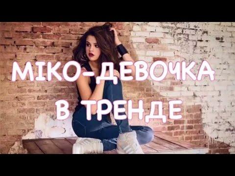 Tiles Hop|Девочка в тренде|Девочка топ|Miko|