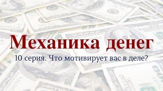 Механика денег 10-я серия,
