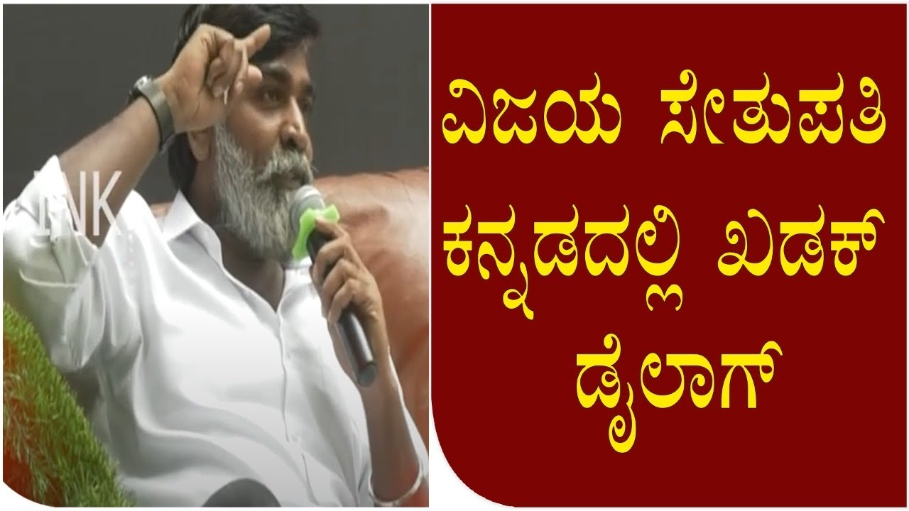 Vijay Sethupathi Kannada dialogue