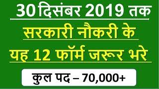 Sarkari Result | Latest Govt Jobs 2019 | UP Govt Jobs 2019 | Job Vacancy 2019