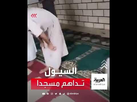 بينما يؤدي المصلون صلاتهم، السيول تداهم أحد المساجد غرب محافظة بيشة بالسعودية  - 14:54-2021 / 8 / 2