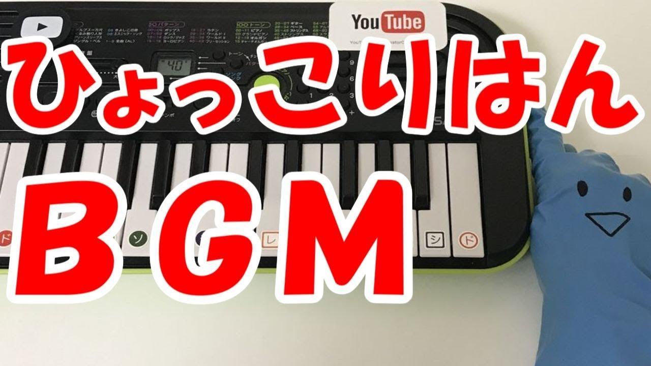 【ひょっこりはんBGM】簡単ドレミ楽譜 初心者向け1本指ピアノ