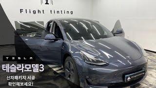 테슬라 모델3 신차패키지 시공 l  존슨R 썬팅ㅣ마포용…