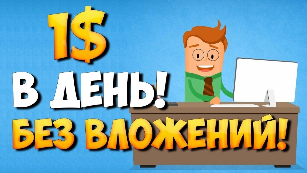 Как заработать 1 в день интернете ставки транспортный налог 2013 чувашия