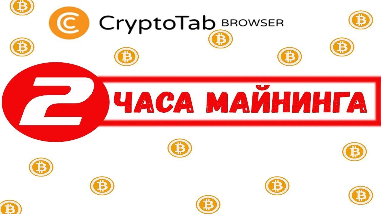 Сколько можно намайнить за 2 часа в CryptoTab Browser/Сколько можно заработать на криптотаб
