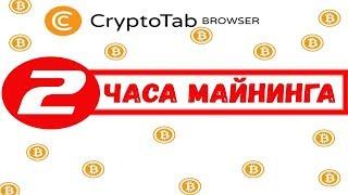 Сколько можно намайнить за 2 часа в CryptoTab Browser / Сколько можно заработать на криптотаб