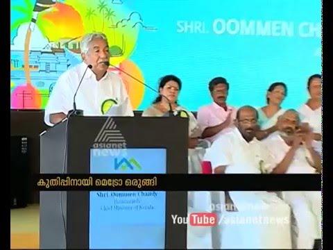 Kochi metro Test run inauguration : Oommen Chandy's Speech | എന്റെ കൊച്ചി എന്റെ മെട്രോ