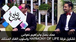 عماد بصل وابراهيم نعواس - تشكيل فرقة Harmony of life واسلوب الغناء المختلف