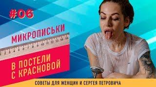 #6. В постели с Красновой: Микровыпуск про микрописьки