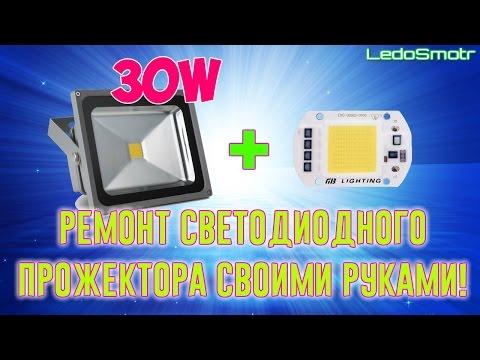 Ремонт светодиодного прожектора ASD 30W своими руками. Ставлю COB модуль на 220 вольт.