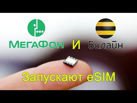 ESIM - теперь и у Билайна с Мегафоном
