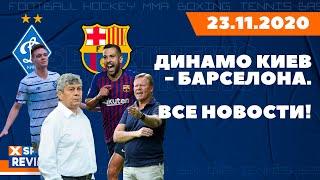Динамо Киев - Барселона (Последние новости матча) / Все новости спорта / #XSPORTNEWS