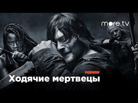 Ходячие мертвецы 10 сезон | Русский трейлер