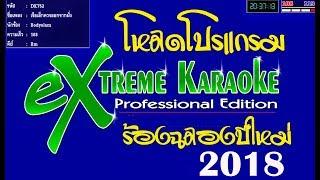 ดาวน์โหลด extreme Karaoke ร้องฉลองปีใหม่ 2018 ง่ายนิดเดียว